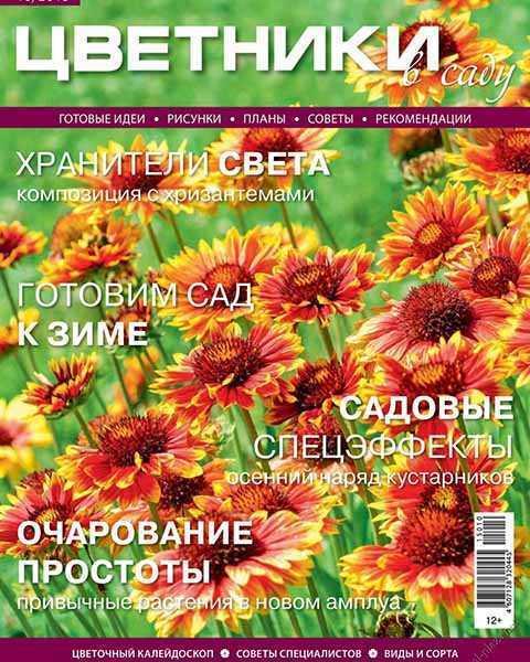 Цветники в саду №10 октябрь 2015