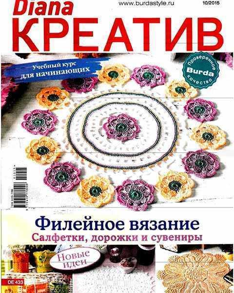 Diana Креатив №10 октябрь 2015