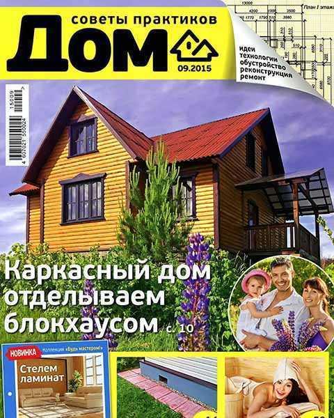 Журнал Дом №9 сентябрь 2015