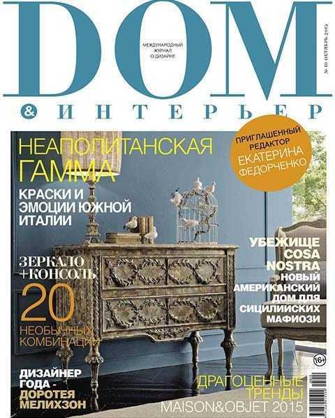 Журнал Дом и Интерьер №10 октябрь 2015