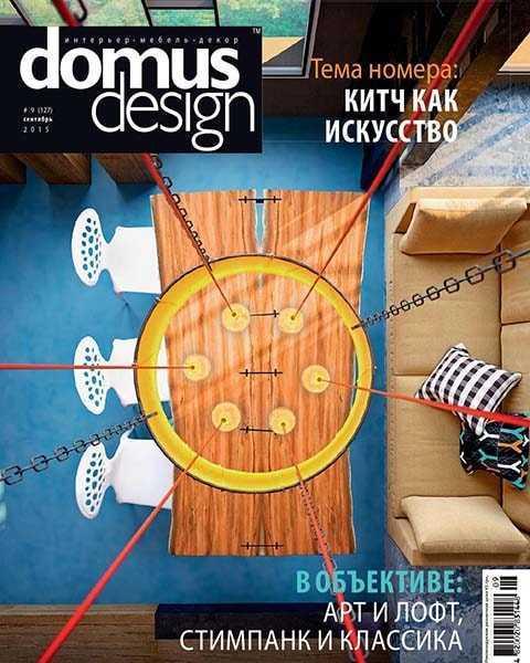 Domus Design №9 сентябрь 2015