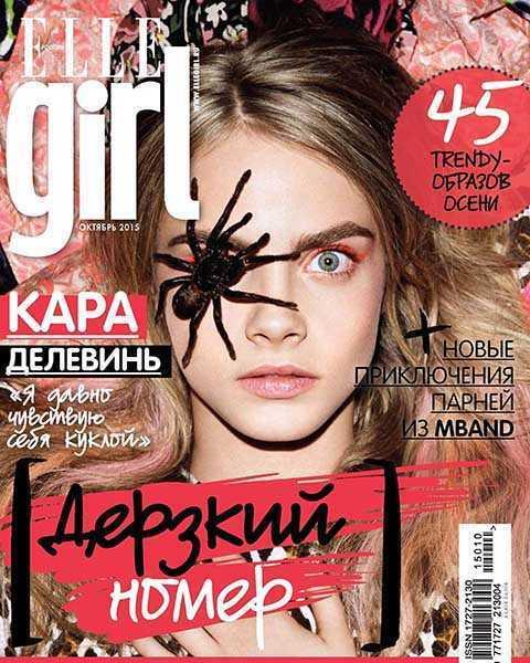 Elle Girl №10 октябрь 2015