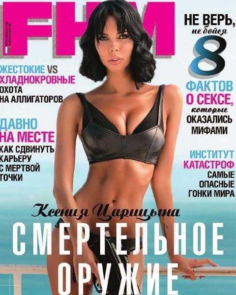 Журнал FHM №10 октябрь 2015