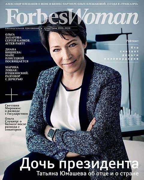 Forbes Woman Зима 2015