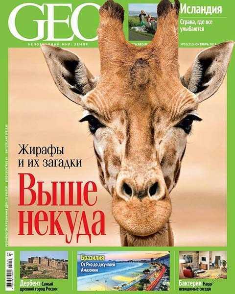 GEO №10 октябрь 2015, жираф