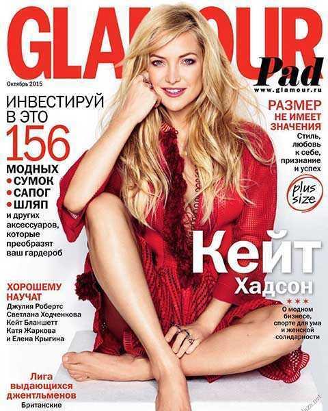 Журнал Glamour №10 октябрь 2015