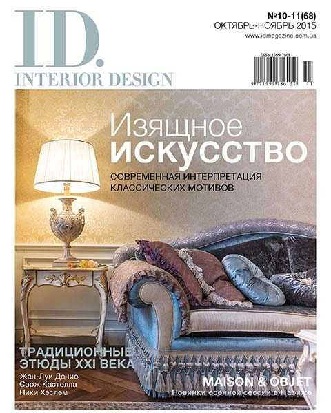 ID. Interior Design №10-11 октябрь-ноябрь 2015