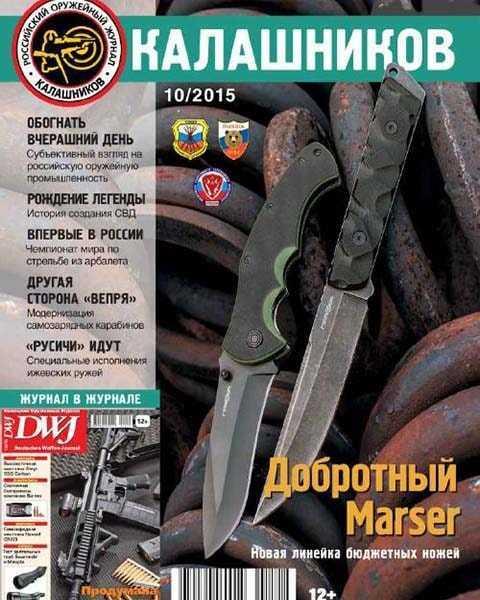 Журнал Калашников №10 октябрь 2015