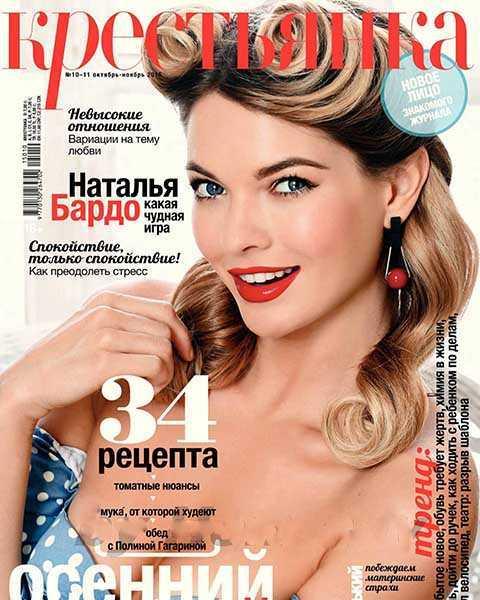 Журнал Крестьянка №10-11 октябрь-ноябрь 2015