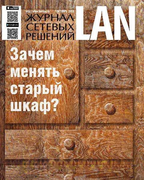 Журнал сетевых решений LAN №10 октябрь 2015