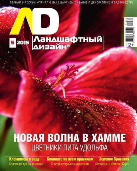 Журнал Ландшафтный дизайн №5 (2015)
