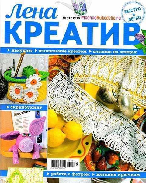 Лена Креатив №11 ноябрь 2015