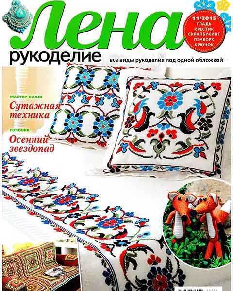 Лена рукоделие №11 ноябрь 2015