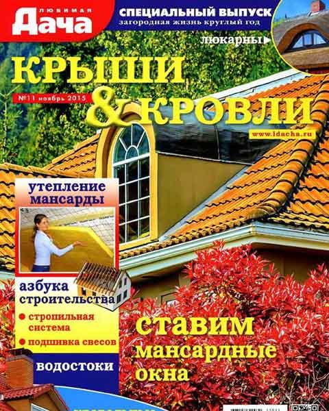 Любимая дача №11 ноябрь СВ Крыши и кровли 2015