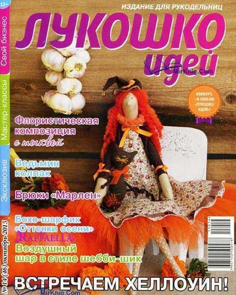 Журнал Лукошко идей №14 октябрь 2015
