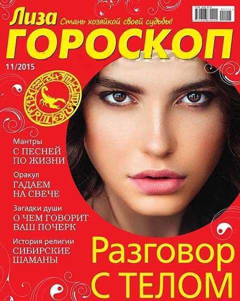Лиза Гороскоп №11 ноябрь 2015