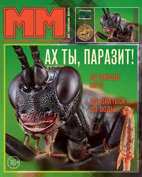 Машины и Механизмы №10 октябрь 2015