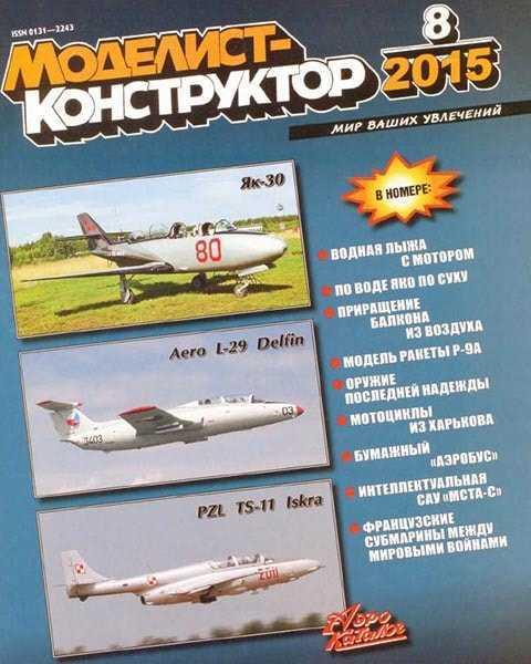 Моделист-конструктор №8 август 2015