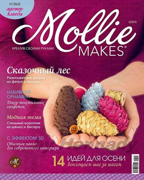 Mollie makes №3 (2015)