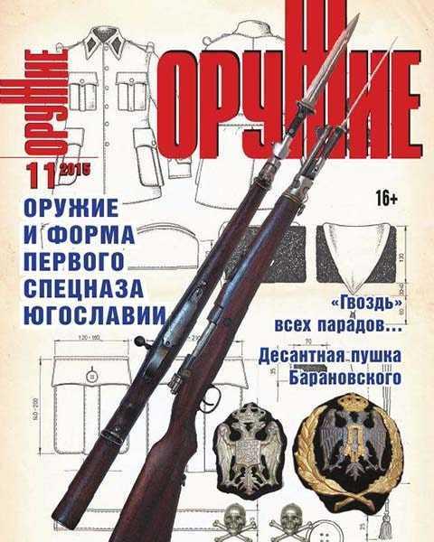 Журнал Оружие №11 (2015)