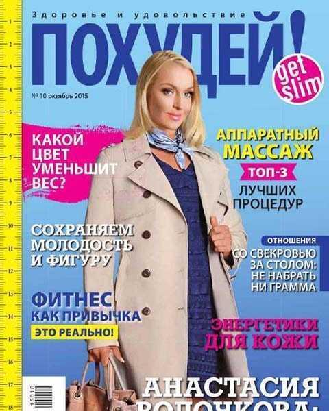 Журнал Похудей №10 октябрь 2015