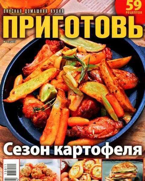 Журнал Приготовь №11 ноябрь 2015