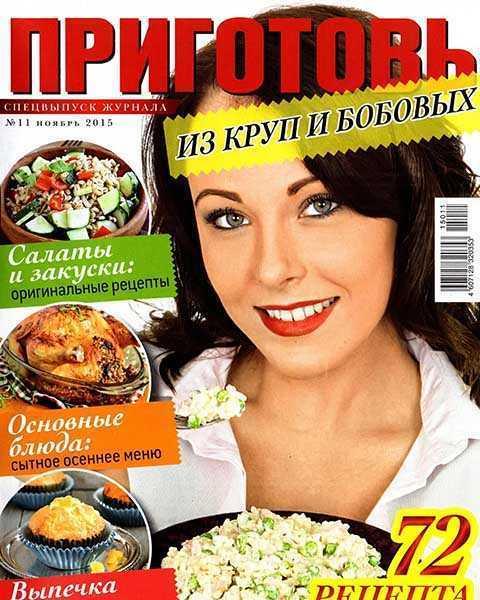 Приготовь №11 СВ Из круп и бобовых 2015