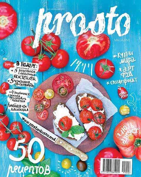 Просто и Вкусно №4 июль-август 2015