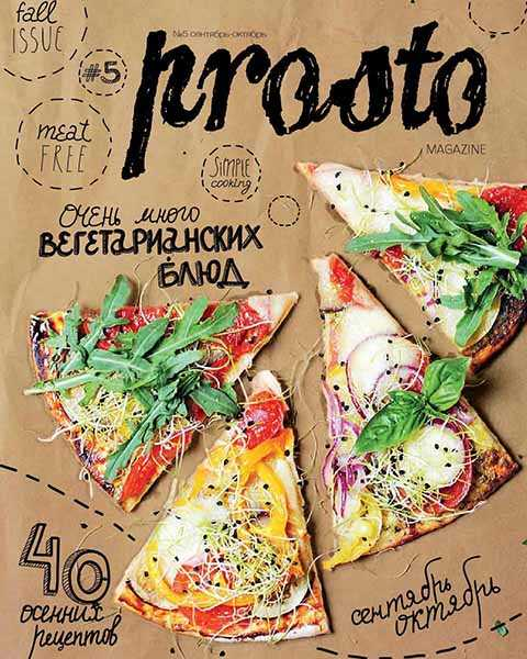 Просто и Вкусно №5 сентябрь-октябрь 2015
