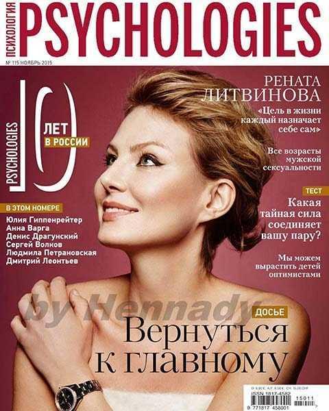Psychologies №115 ноябрь 2015
