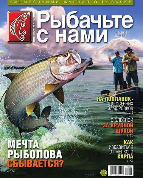 Журнал Рыбачьте с нами №10 октябрь 2015, рыба