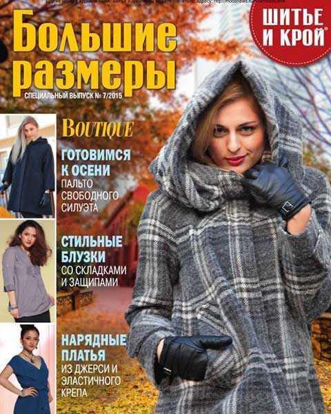 """Шитье и крой №7 СВ """"Большие размеры"""" 2015"""