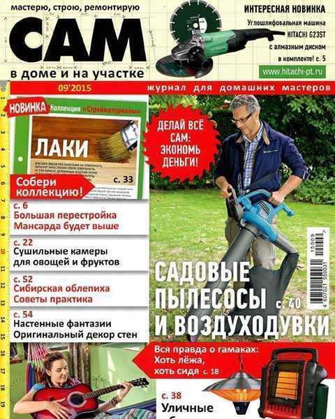 Журнал САМ №9 сентябрь 2015