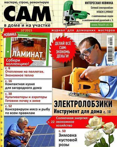САМ №10 октябрь 2015