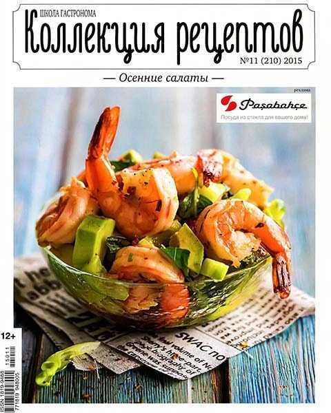 Коллекция рецептов №11 ноябрь 2015