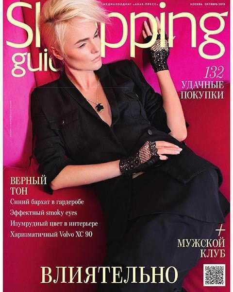 Shopping Guide №10 октябрь 2015? строгий костюм