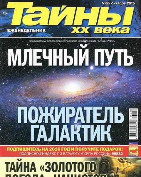 Тайны 20 века №39 октябрь 2015, Млечный путь