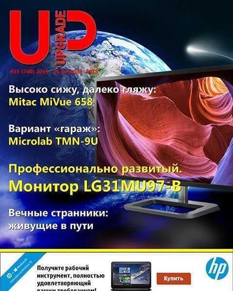 UPgrade №35 октябрь 2015