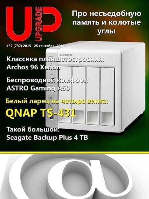 Журнал UPgrade №32 сентябрь 2015