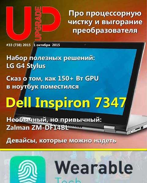 UPgrade №33 октябрь 2015, Dell