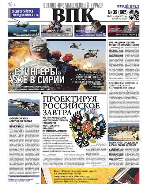 Военно-промышленный курьер №39 октябрь 2015