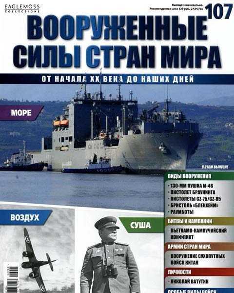 Вооруженные силы стран мира №107 (2015)