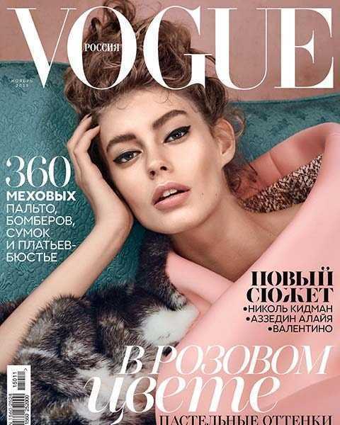 Vogue №11 ноябрь 2015