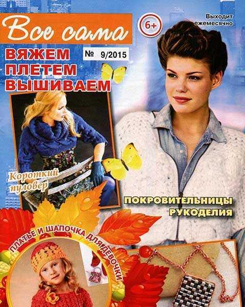 Журнал Все сама №9 сентябрь 2015