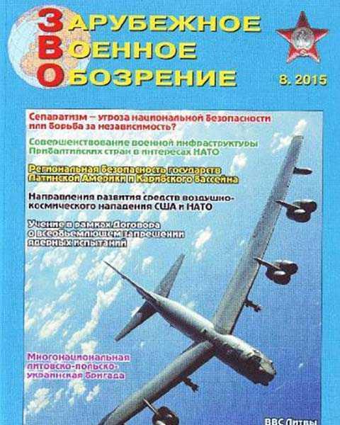 Зарубежное военное обозрение №8 август 2015, самолет, сепаратизм