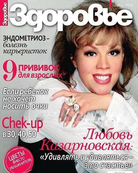 Здоровье №11 ноябрь 2015, Любовь Казарновская