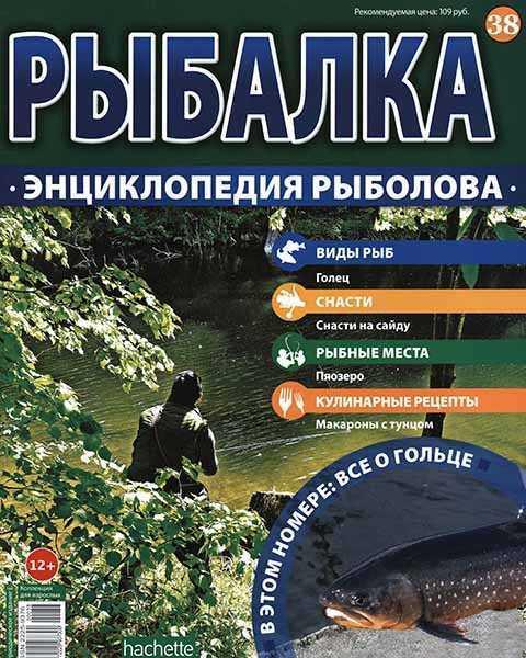 Рыбалка Энциклопедия Рыболова №38 октябрь 2015