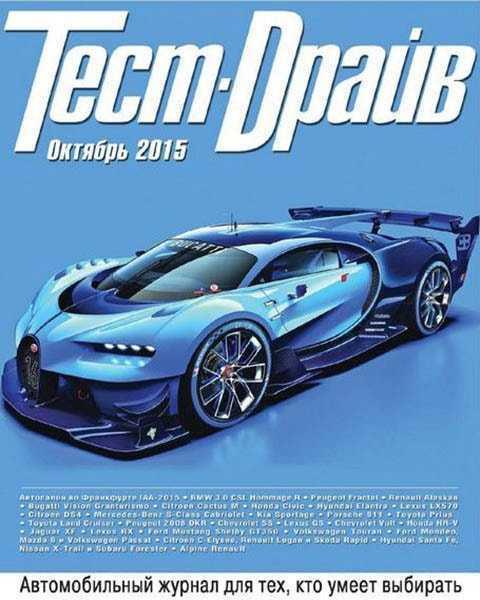 Журнал Тест-Драйв №10 октябрь 2015
