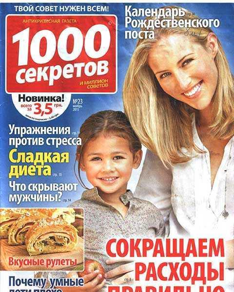 1000 секретов №23 ноябрь 2015