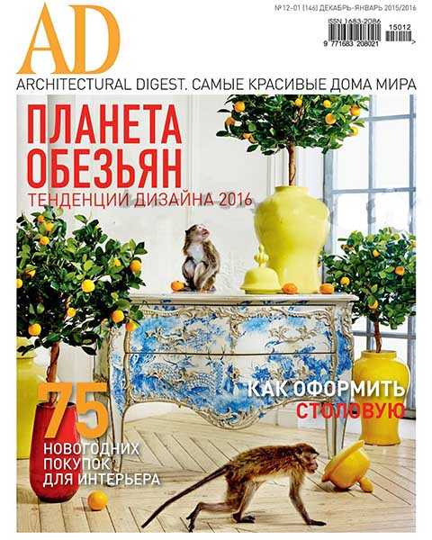Architecturаl Digest №12 декабрь 2015